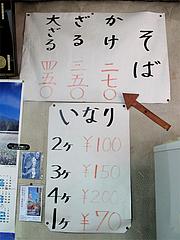 18メニュー:そぱといなり@古流さぬきうどん・むら・博多区東光
