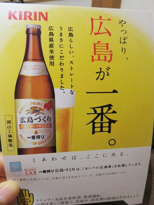 16ビール