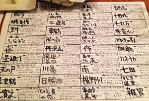 4日本酒メニュー@酒仙-しんばし光寿