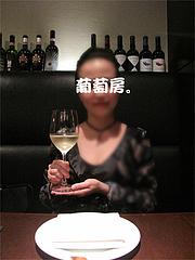 ワイン飲む@葡萄房・春吉