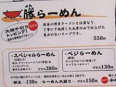 メニュー:豚らーめん550円@豚と節家