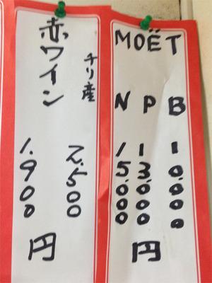 12シャンパン@べんり屋・栄町市場