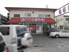 外観:駐車場10台分@横綱ラーメン・福重