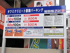 16外観:駐車場@かずのかすうどん・博多駅南