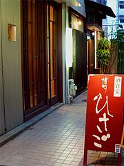 外観@酒食家・博多ひさご・博多区春吉