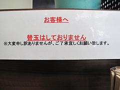 店内:替玉なし@博多麺業・島系・春吉店