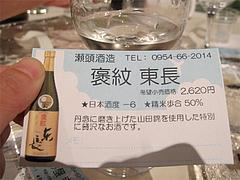 19佐賀酒ナイト@グラナダスイート・アクア博多・中州