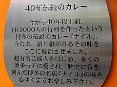外観:行列と芸能人@ナイル今泉店・天神