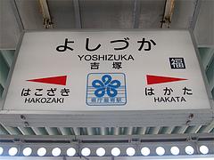 1外観:県庁最寄り駅@まるうまラーメン・吉塚駅店