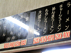 6メニュー@ラーメン未羅来留亭(ミラクルてい)・西新