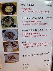 16メニュー:お土産ラーメン@長浜ナンバーワン・ラーメン・博多駅デイトス店