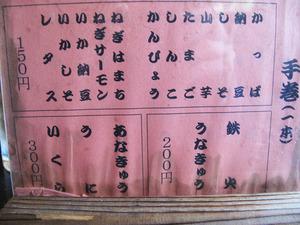 19手巻き寿司メニュー@丸万食堂