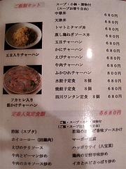 メニュー:ご飯類セット・定番定食@点心楼・台北・清川