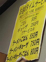 メニュー:サービスランチ@長浜ラーメン味心・雑餉隈