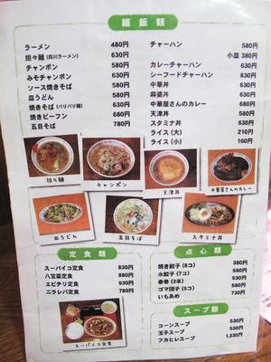 6メニュー麺飯@トマト飯店