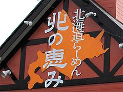外観:北海道ラーメン@北海道ラーメン・北の恵み・福岡空港