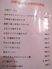 メニュー:麺料理の一部@台湾料理・点心楼・台北・清川