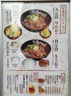 4定食メニュー@肉肉うどん・薬院
