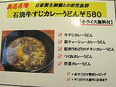 5メニュー:石焼牛すじカレーうどん580円@浪花うどん満永