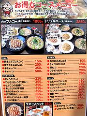 メニュー:コース・居酒屋@ごちそうラーメン一番山・大橋本店