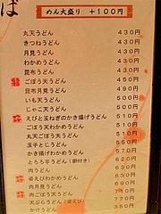 4メニュー:うどん・そば@大福うどん・電気ビル店