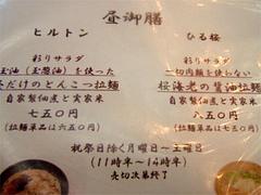ランチメニュー@麺劇場-玄瑛