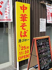 外観:店の看板@中華そば源ゴロー・上呉服町