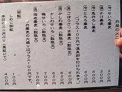 メニュー:ランチ@三ケ森蕎麦・舞鶴