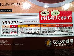 8メニュー:辛さ@カレーハウスCoCo壱番屋(ココイチ)・中央区清川店