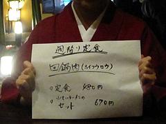 14メニュー:週替わり定食@ラーメン居酒屋・長浜将軍・門