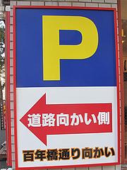 外観:駐車場向かい@麺焼そば・バソキ屋