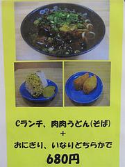 21メニュー:Cランチ2@元祖肉肉うどん・春日店