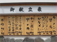 1外観:メニュー@白龍食堂・那珂川