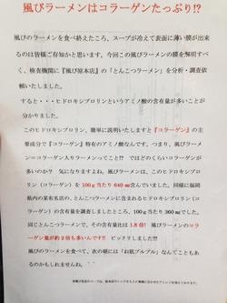 7もやしラーメンコラーゲン@博多長浜風び(風靡)