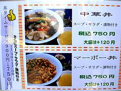 21メニュー:中華丼・マーボー丼@中華・華風・福壽飯店・大名