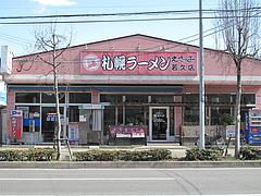 外観@札幌ラーメンえぞっ子若久店
