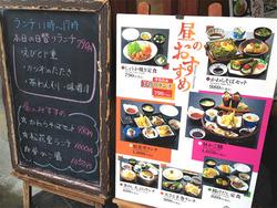 2ランチメニュー@石蔵・姪浜店