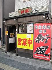 1外観@博多新風・高宮本店