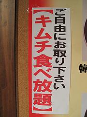 ランチ:キムチ食べ放題@釜山亭・キャナルシティ博多・ラーメンスタジアム