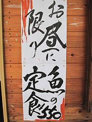 メニュー:魚定食550円@魚魚(ぎょぎょ)・長住