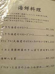 20メニュー:海鮮料理@マルコキッチン・中華・天神