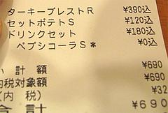 店内:お会計@SUBWAY(サブウェイ)天神昭和通り店・福岡