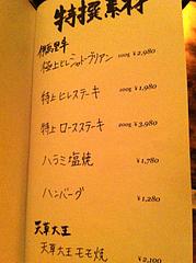 19メニュー:特撰素材@鉄板バル・あじさわ・お好み焼き・姪浜