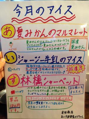 24メニューアイス@本田商店