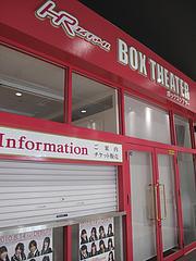 外観:チケット窓口@HR(エイチアール)・ボックスシアター(BOX THEATER)・箱崎