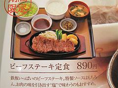 メニュー:ビーフステーキ定食890円@やよい軒・天神2丁目店