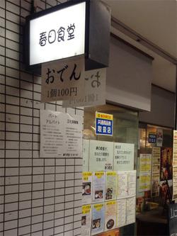 8外観@春日食堂