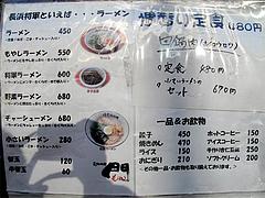 8メニュー:ラーメン・週替わり定食@ラーメン居酒屋・長浜将軍・門
