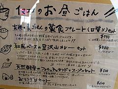 ランチメニュー@おかげさまカフェ いまここ