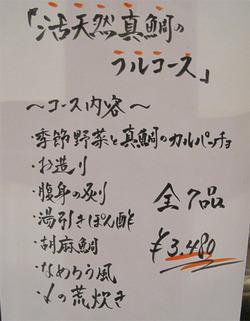 28活天然真鯛のフルコースのメニュー@たら福・大名店